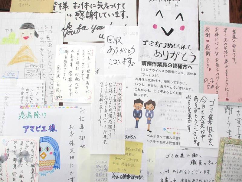 感謝の手紙1