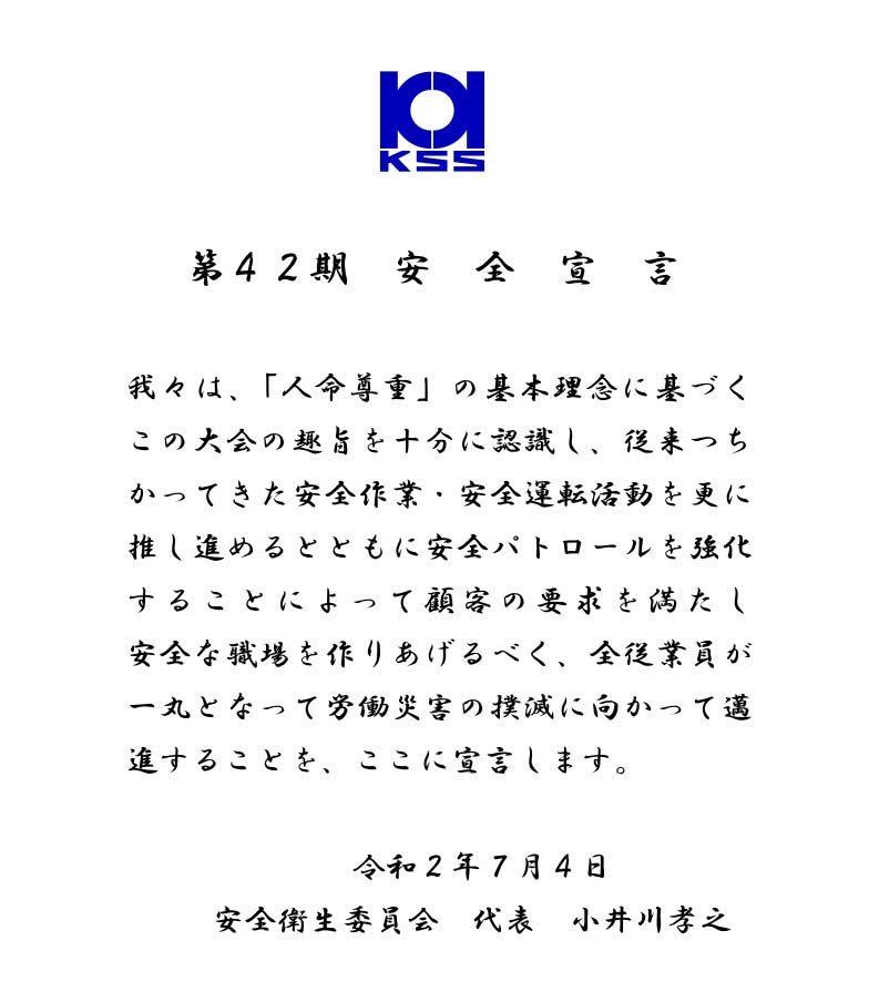 第42期安全宣言
