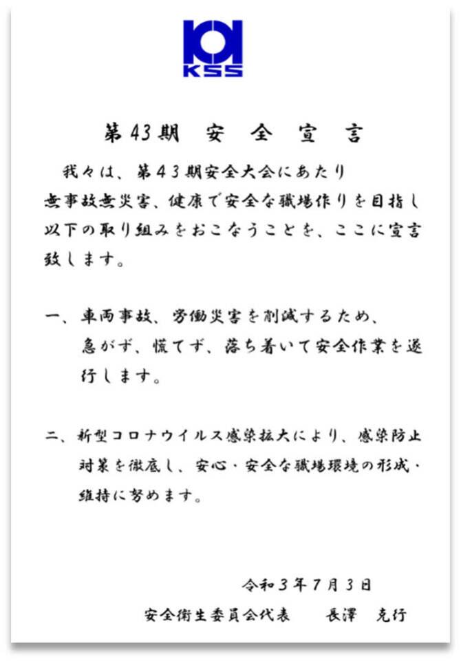 第43期 安全宣言